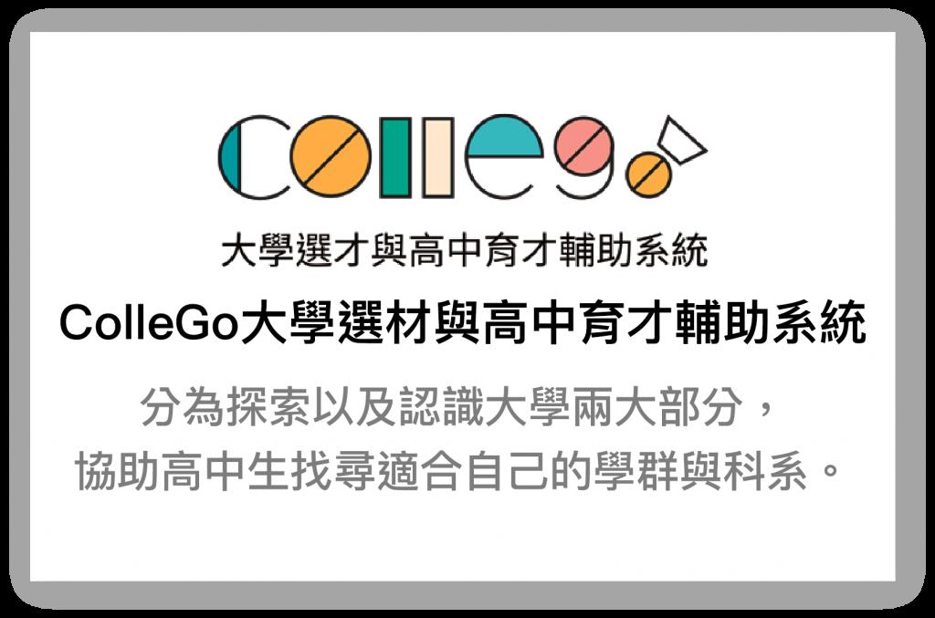 ColleGo大學選材與高中育才輔助系統