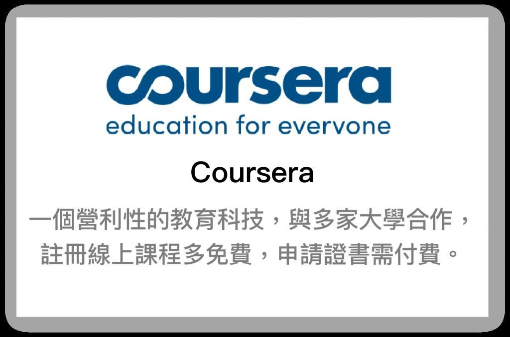 coursera線上課程平台
