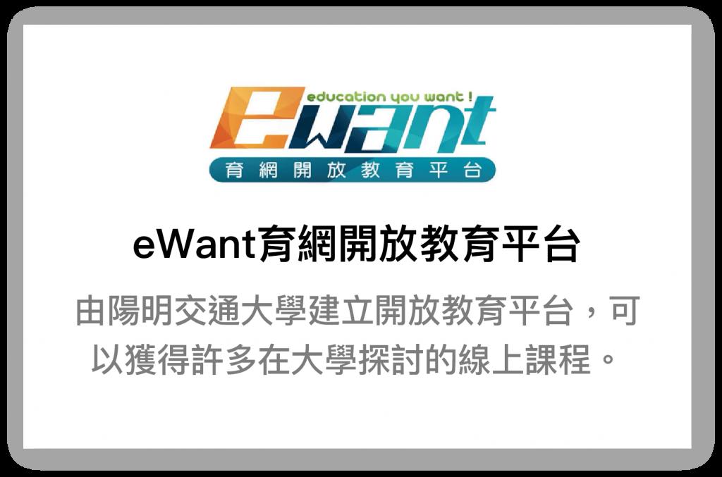 eWant育網